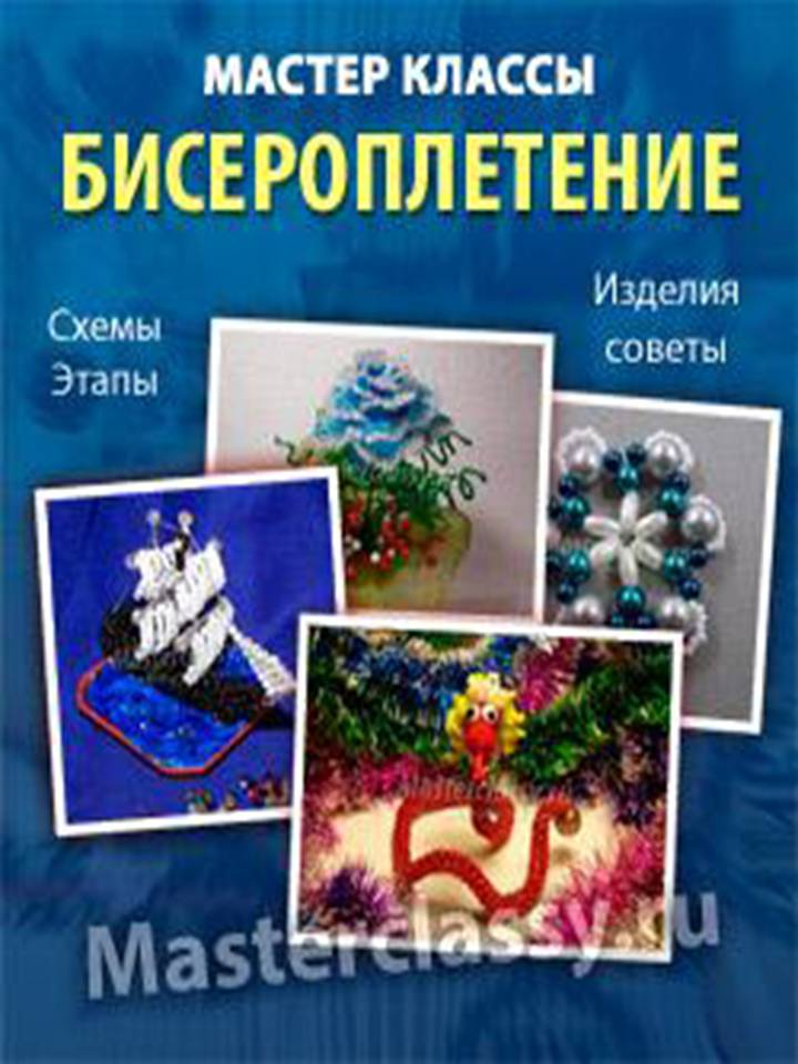 Бесплатные книги о бисероплетений